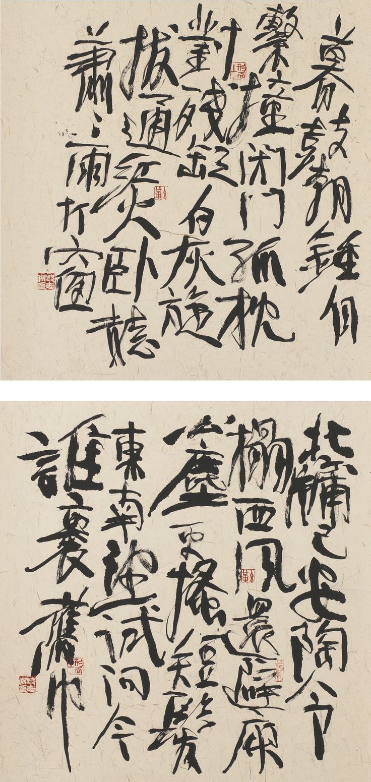 QIU ZHIJIE   Two Poems by Su Shi, 1969