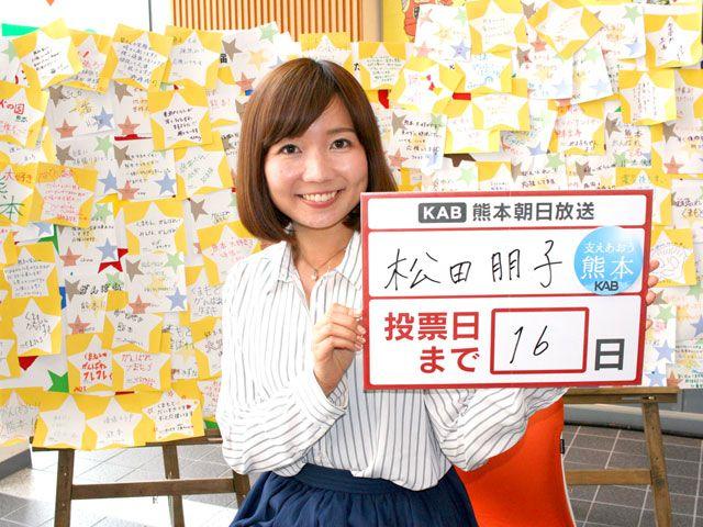投票日まで16日・選挙ステーション2016|テレビ朝日(KAB 熊本朝日放送)