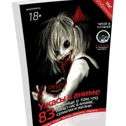 Купить-аниме-журнал-11