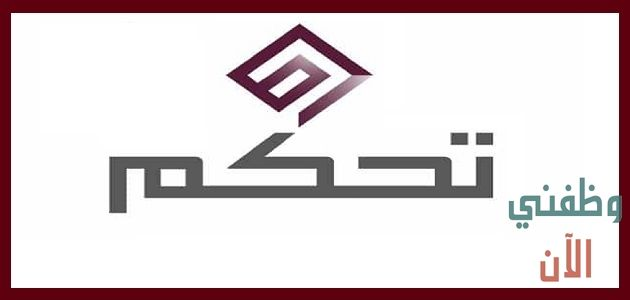 Pin By Khalejy Com خليجي كوم On وظائف السعودية In 2021 Tech Company Logos Company Logo Logos