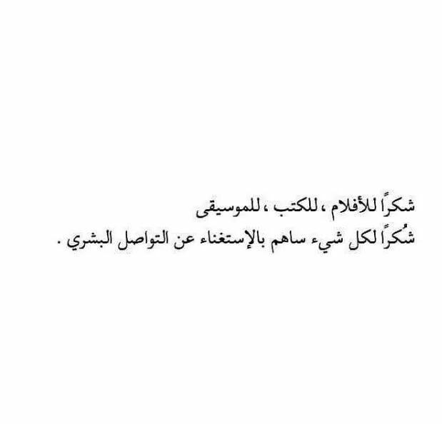 شكرآ لكل شئ ساهم بالإستغناء عن التواصل البشري Smoke Wallpaper Arabic