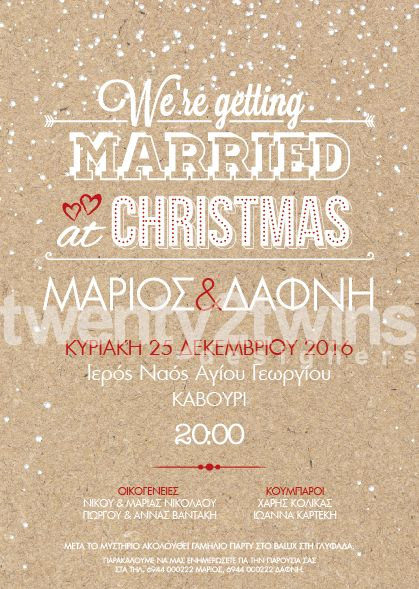 Προσκλητήρια γάμου χωρίς επιπλέον κόστος εκτύπωσης. Τα προσκλητήρια εκτυπώνονται σε χαρτί 300gr. Όλα τα σχέδια μπορούν να προσ...