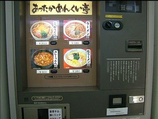 음식 종류의 자판기는 일본이 많이 발달된 것 같았다. 이것은 일본의 라면 자판기다.
