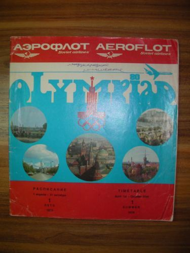 AEROFLOT Soviet Russian Airlines trains buses  Brochure booklet timetable in Collectibles, Historical Memorabilia, Other Historical Memorabilia | eBay
