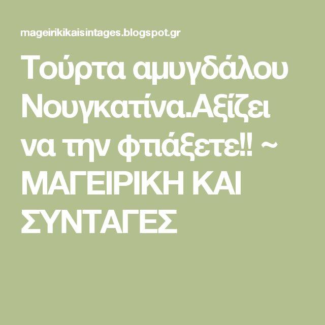 Τούρτα αμυγδάλου Νουγκατίνα.Αξίζει να την φτιάξετε!! ~ ΜΑΓΕΙΡΙΚΗ ΚΑΙ ΣΥΝΤΑΓΕΣ