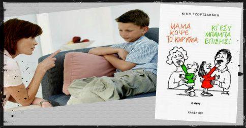 Μαμά Κόψε το Κήρυγμα - Kι εσύ, μπαμπά, επίσης_ Κική Τζωρτζακάκη  Η παιδαγωγική που προτείνει η συγγραφέας συνδυάζει την επιστημονική γνώση με την πρακτική εφαρμογή της. Με απλό και κατανοητό τρόπο λύνει πολλές απορίες και προσφέρει υποστήριξη και ενθάρρυνση στους γονείς.  #book #parents #children #ways #right http://www.kalendis.gr/sigrafeis/ellines/product/77-b