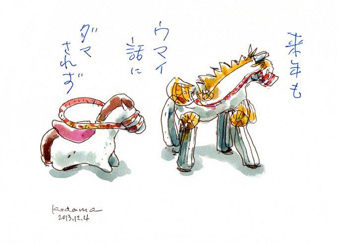 Sketchbook - Kodama Kouichi