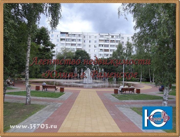 Раменское , город Московская обл.
