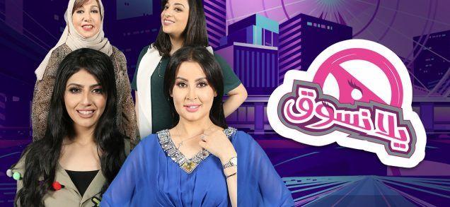 موعد وتوقيت عرض مسلسل يلا نسوق على قناة إس بي سي Sbc رمضان 2019