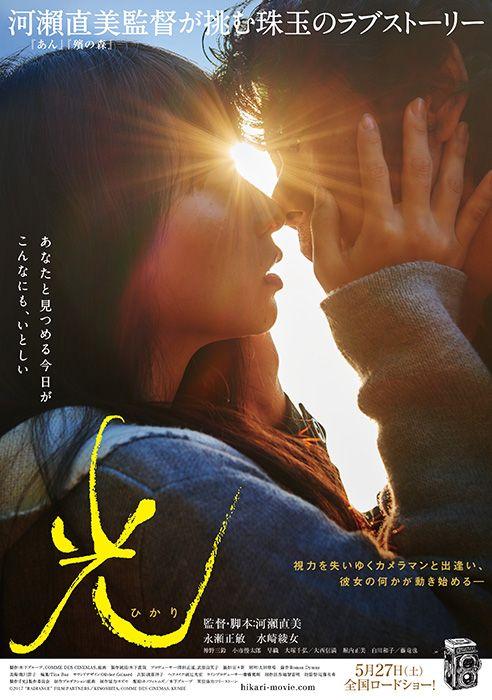 河瀬直美監督の新作映画『光』の公開日が5月27日に決定。あわせてビジュアルが公開された。  河瀬監督のオリジナル脚本による同作は、人生に迷いな…