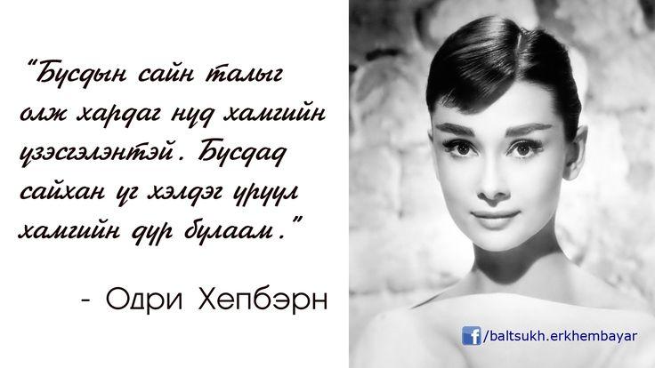 Audrey Hepburn эерэг хандлагын тухай ингэж хэлжээ.