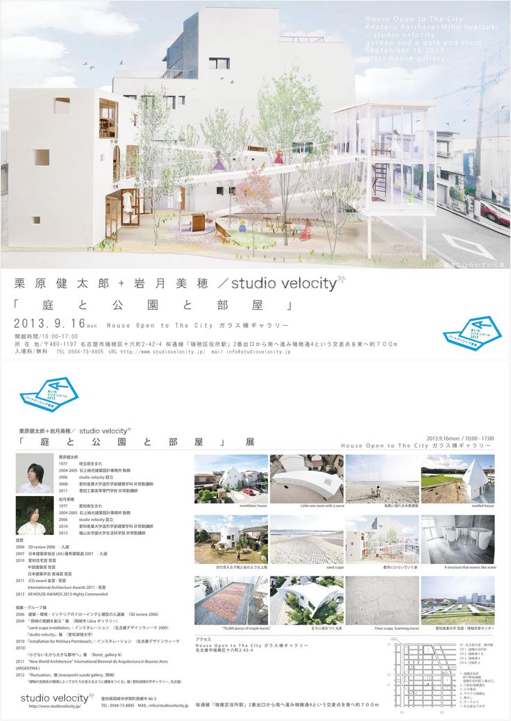 Garden and park and room Exhibition