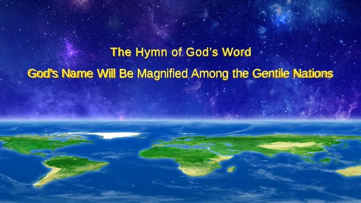 """The Hymn of God's Word """"God's Name Will Be Magnified Among the Gentile N..."""