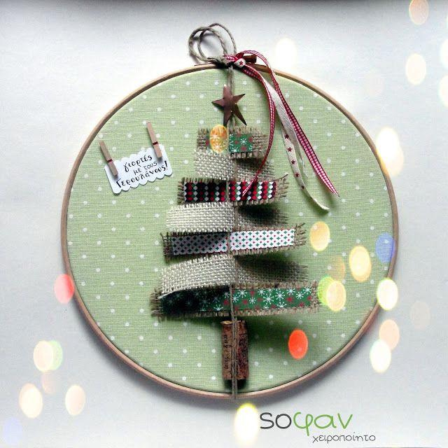soφαν - χειροποίητο: Χριστουγεννιάτικα δώρα, κοσμήματα, στολίδια, γούρια για το 2016!
