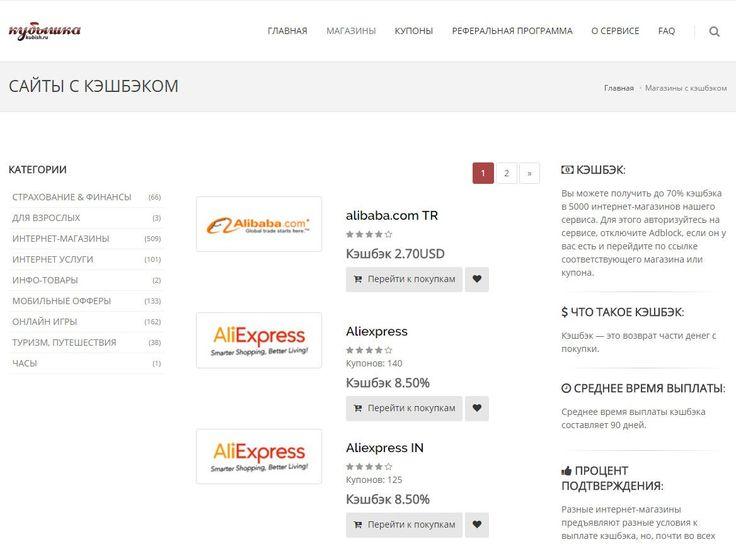 Кубышка - еще один кэшбэк сервис, о котором я узнал (не поверите) на хабре  Читать далее: https://aliprofi.ru/keshbek-servis/