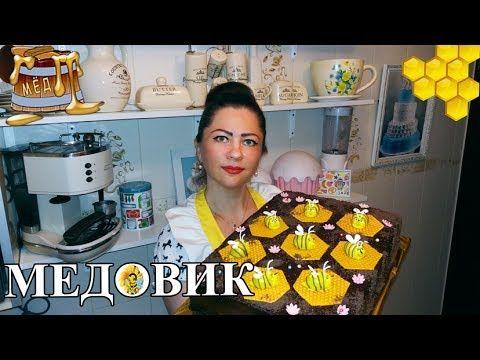 Рецепт  вкусного медовика и нежного крема. Торт медовик, украшенный пчел...