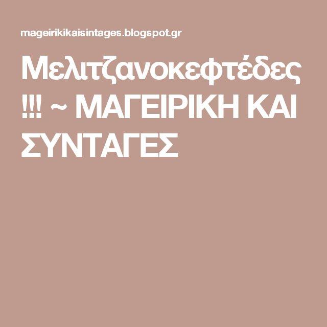 Μελιτζανοκεφτέδες!!! ~ ΜΑΓΕΙΡΙΚΗ ΚΑΙ ΣΥΝΤΑΓΕΣ