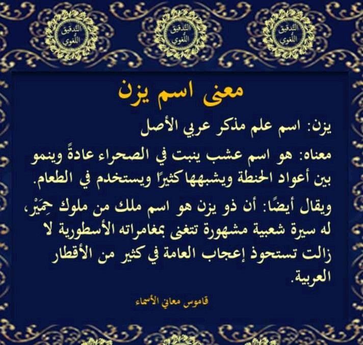Pin By Mohamed Salah On Langue Arabe Beautiful Arabic Words Arabic Language Arabic Words