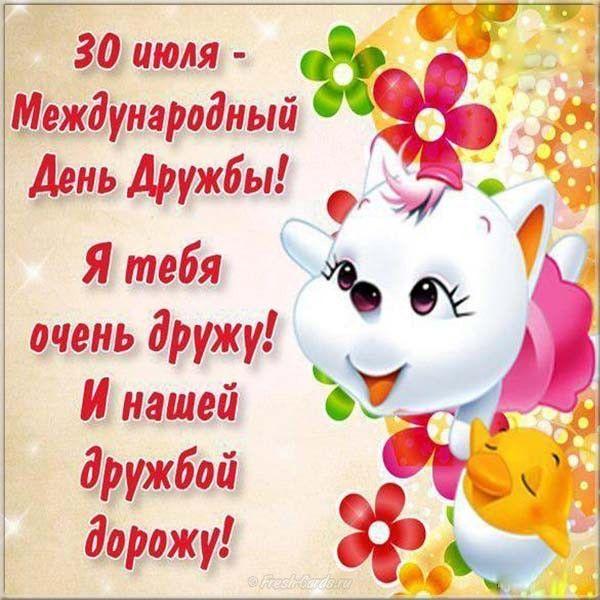 День дружбы картинки поздравления