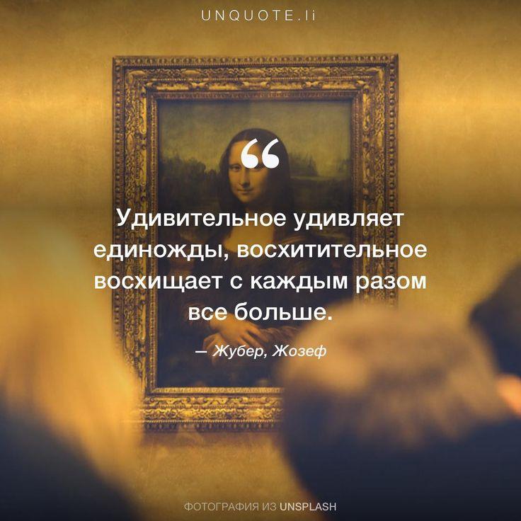 """Жубер, Жозеф """"Удивительное удивляет единожды, восхитительное восхищает с каждым разом все больше."""""""