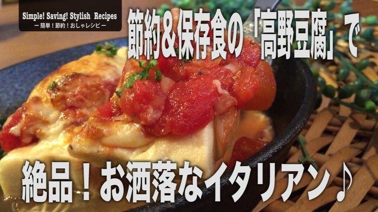 節約&保存食の高野豆腐がお洒落なイタリアンに!1人分約85円!高野豆腐のトマトチーズグラタン