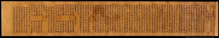 """This medieval text from Central Asia, commonly known as """"the Manichaean Chinese Hymnscroll"""", is a remarkable document, being written in the Aramaic language but using the Chinese writing system. Its grammatically curious Chinese-language title, 摩尼教文獻, has been variously translated as The Lower Section of the Manichaean Hymns, The Second Section of the Manichaean Hymns, and Hymns for the Lower Section of the Manichaean Religion."""
