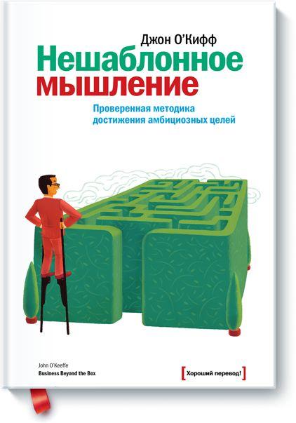 Книгу Нешаблонное мышление можно купить в бумажном формате — 650 ք, электронном формате eBook (epub, pdf, mobi) — 349 ք.