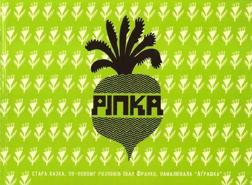 Ріпка = Ripka - Het knolraapje - Ivan Franko en  Romana  Romanyšyn (ill.)  & Andrij Lesiv (ill.) http://omundo.be/post/97220570978/oekraine