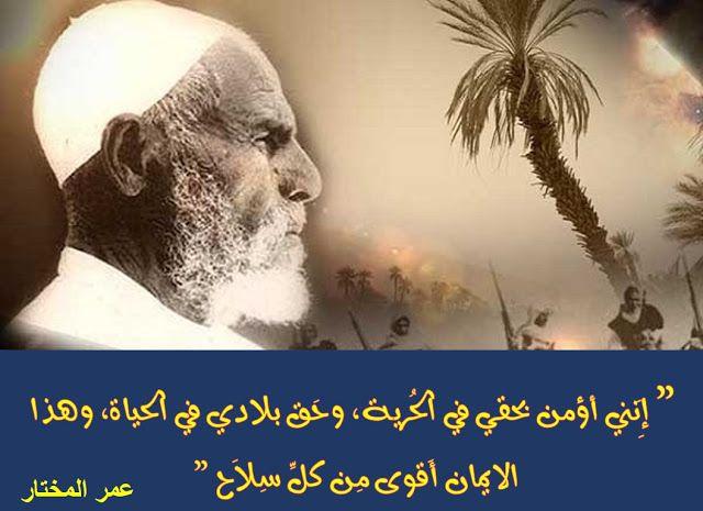 من اقوال عمر المختار أسد الصحراء Arabic Quotes Words Poster
