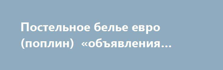 Постельное белье евро (поплин) «объявления Томск» http://www.pogruzimvse.ru/doska41/?adv_id=900  Реализуем, продаём, предлагаем: красивый комплект постельного белья «Персия» из плотной хлопковой ткани – поплин, российское производство. Размер изделия: евро, комплект состоит из:   Простыня 220х240 см - 1 шт.   Пододеяльник 220х240 см - 1 шт.   Наволочка 70х70 см - 2 шт.   Возможна курьерская доставка в Томске, доставка в регионы почтой.
