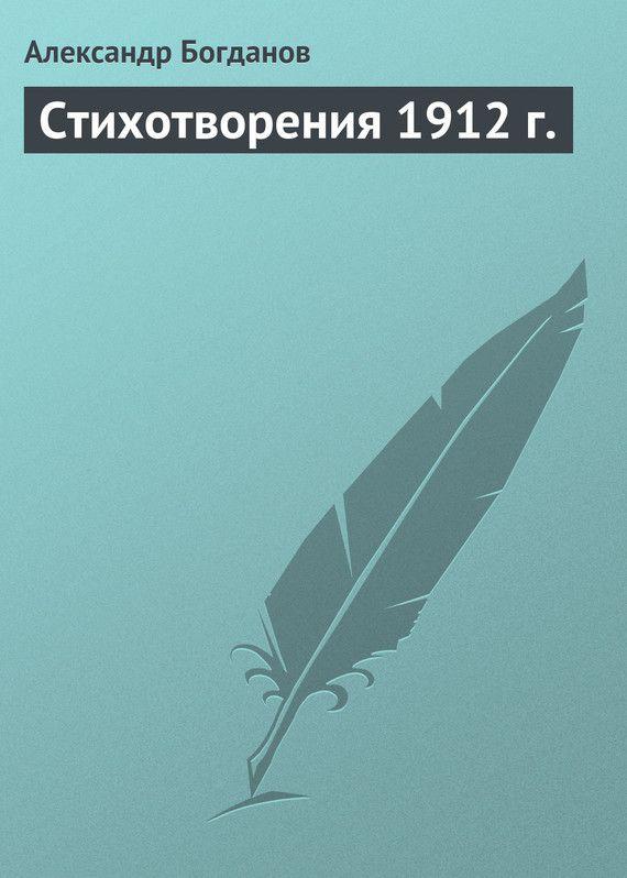 Стихотворения 1912 г. #читай, #книги, #книгавдорогу, #литература, #журнал, #чтение, #детскиекниги