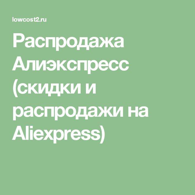 Распродажа Алиэкспресс (скидки и распродажи на Aliexpress)