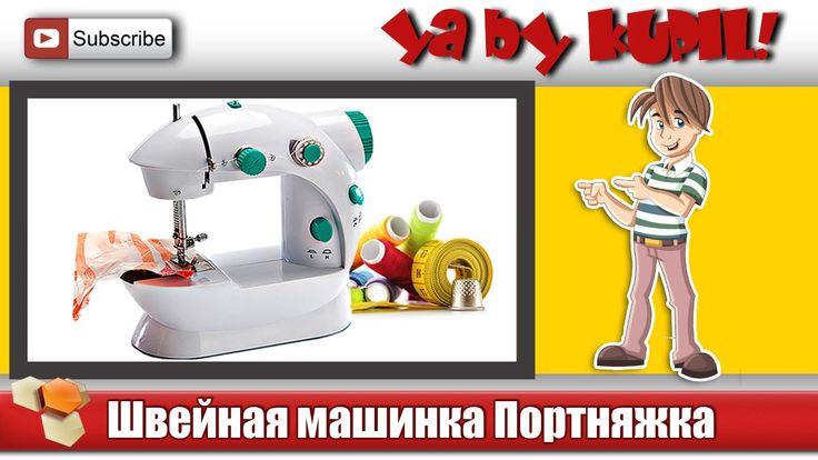 Портняжка - Швейная машинка |  Купить швейную машинку Портняжка в интерн...