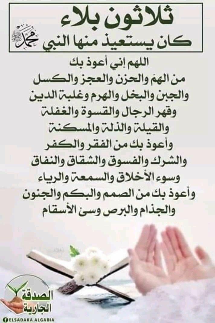 ثلاثون بلاء كان يستعيذ منها النبي محمد صلي الله عليه وسلم Islamic Love Quotes Muslim Quotes Islam Facts