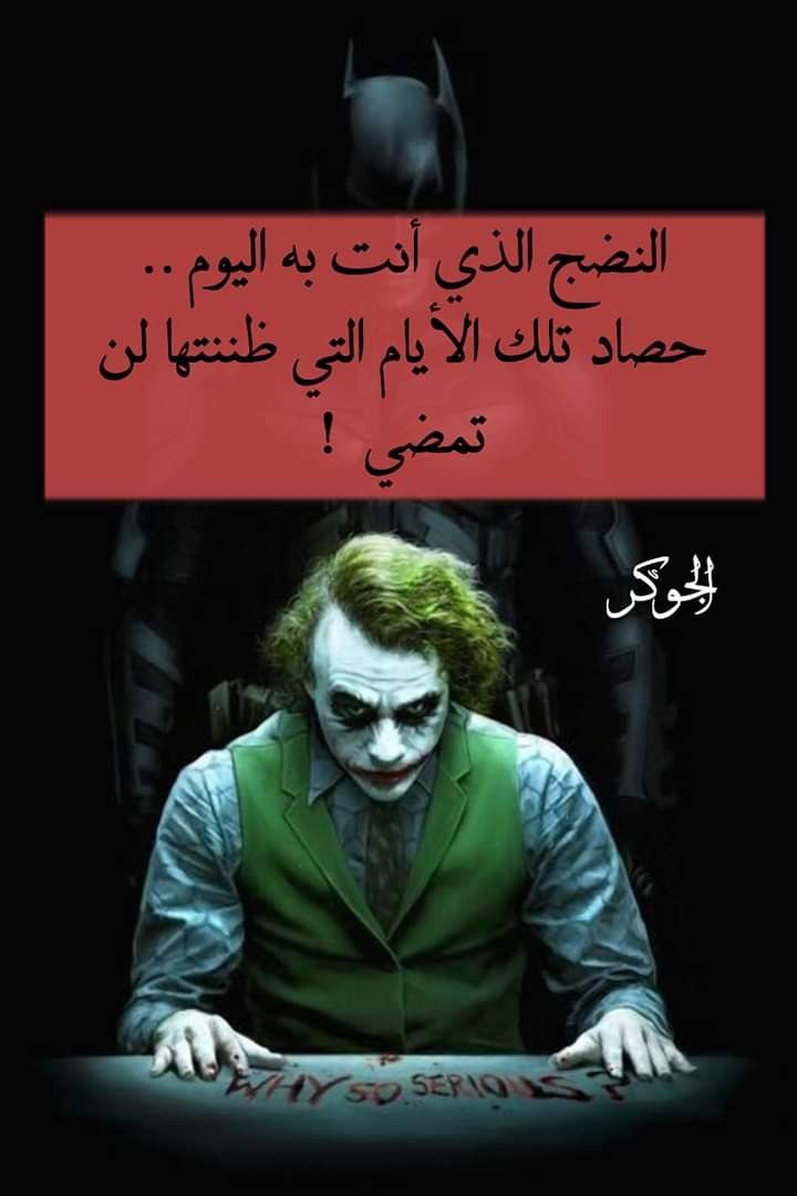 Pin By Shosho On أقوال الجووكر Joker Joker Quotes Words Quotes Sweet Words