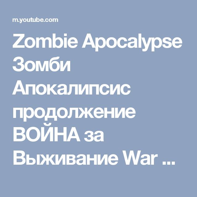 Zombie Apocalypse Зомби Апокалипсис продолжение ВОЙНА за Выживание War Plants vs Zombies - YouTube