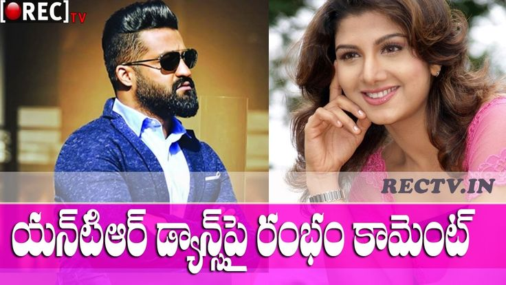 Actress Rambha Comments On Jr Ntr Dance