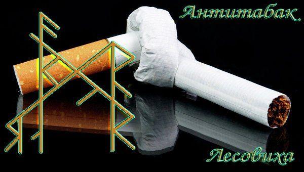 Поделиться Твитнуть Pin Отпр. по эл. почте По рунам: Руны: Манназ – человек курящий; Ансуз – осознанный отказ от курения; Наутиз – избавление от ...