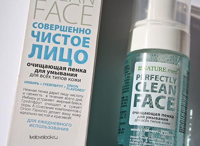 Очищающая пенка для умывания «Совершенно чистое лицо» (Perfectly Clean Face)