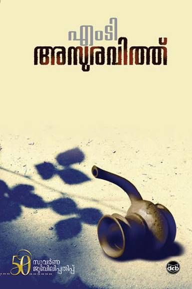 ASURAVITHU : GOLDEN JUBILEE EDITION Book By M T VASUDEVAN NAIR is Now available at Grandpastore at best seller price - http://grandpastore.com/books/view/asuravithu-golden-jubilee-edition-4385.html Buy now online. We Provide Shipping for all addresses in India.  Asuravithu - a Malayalam Novel depicting social conflicts and life in a Nair family. This Novel is written by Malayalam's WEll Known Writer & Director, M T Vasudevan Nair.