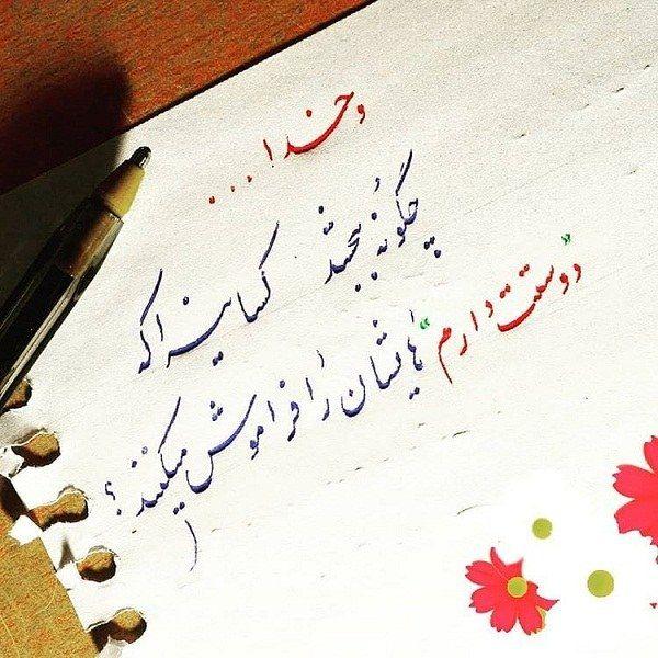 عکس نوشته درباره ی بخشش خدا متن Persian Quotes Farsi Calligraphy