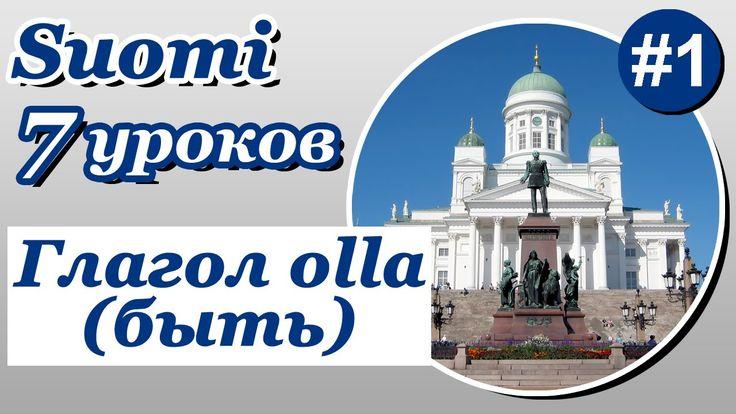 Урок 1. Финский язык за 7 уроков для начинающих. Глагол olla (быть). Еле...