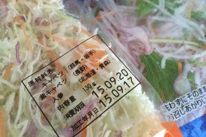コンビニやスーパーで売られているカット野菜やサラダの製造工程で使われることがあり。カットされた野菜の変色防止、殺菌・消毒を目的として「次亜塩素酸ナトリウム」の水溶液で洗浄されている場合があります。  元々、次亜塩素酸ナトリウムはお風呂などのカビ落とし用の洗剤として使われており、カビキラーの成分です。  食品添加物として食品に残留しないことを条件に使用が認められており、コンビニやスーパーの他にも、ファミレスのサラダバー、某牛丼店などの野菜にも使われていたりします。 まれに居酒屋の魚介系のメニューで強い塩素臭を感じることがあります。(キスの天ぷらとか塩素臭凄くないですか??)  このニオイが残るということは、残留していることです。  次亜塩素酸ナトリウムは、有機物(バクテリアなど)と反応するとトリハロメタンなどの発がん性物質を生成します。  トリハロメタンは水道水にも含まれる汚染物質で浄水器を設置する大きな理由の一つです。