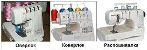 Оверлок, коверлок и плоскошовная машинка. Отличия и возможности (шитье и крой)