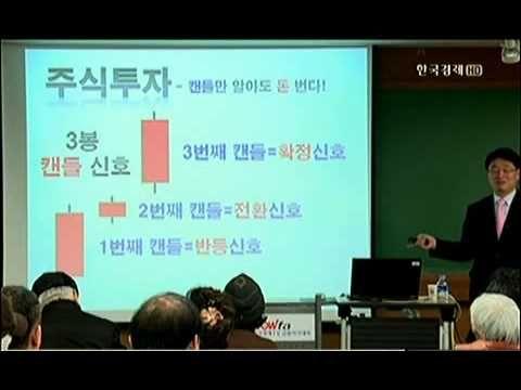 [주식콘서트] 박영호 대표_2강 캔들 3봉 이론'_2013년 02월 20일 방송)