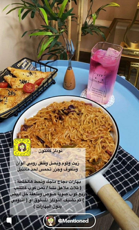 Pin By Syeℓma ۦ On طبخ حلو مالح جزائري و عالمي Diy Food Recipes Cafe Food Food Receipes
