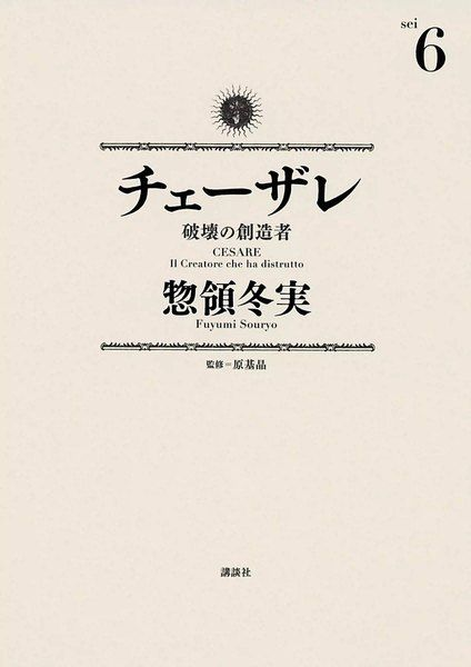 チェーザレ 破壊の創造者 6 惣領冬実 原基晶 講談社