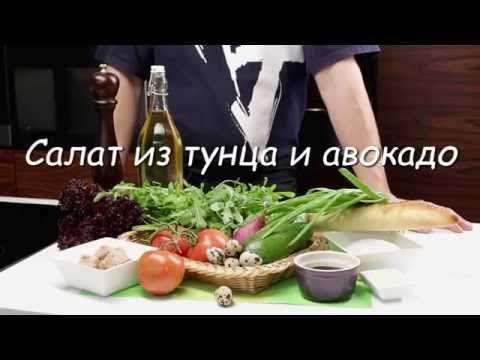 Салат из тунца и авокадо с красивой подачей - YouTube