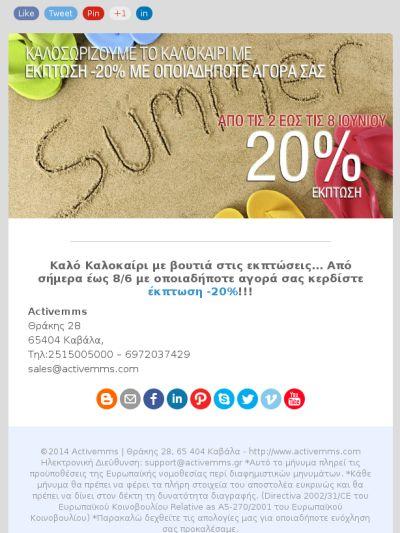 Καλοσωρίζουμε το καλοκαίρι με έκπτωση -20%