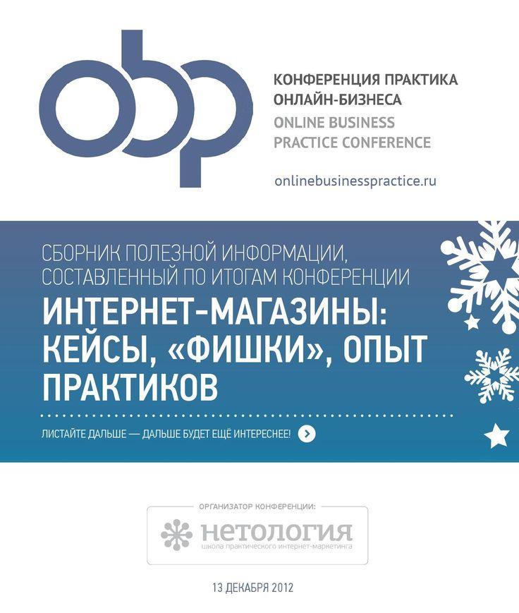 ISSUU - онлайн-конференция «Интернет-магазины: кейсы, «фишки», опыт практиков» by Svetlana Antropceva